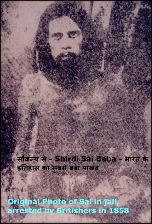 Oroginal photo of sai baba shirdi