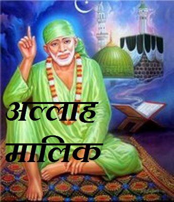 Sai baba always spoke allah malik not Sabka Malik ek