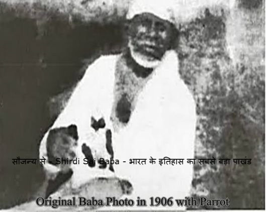 Original photo of sai baba, shirdi
