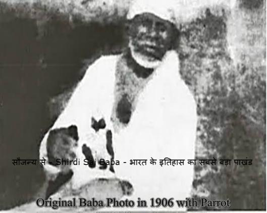 Original photo of sai baba, shirdi