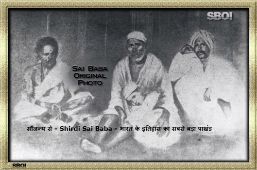 original photo of sai baba