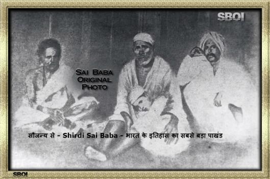 original photo of sai baba