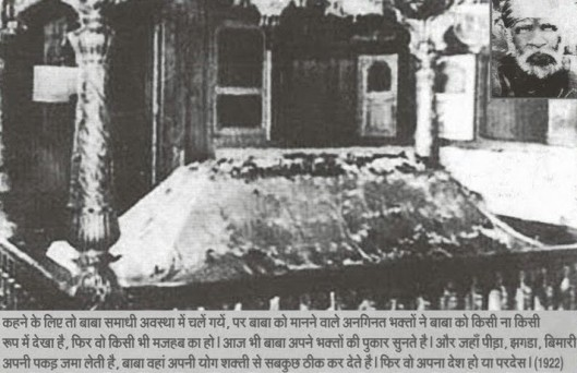 THIS WAS ORIGINAL MAZAAR OF PIR SHIRDI SAIBABA ABOVE