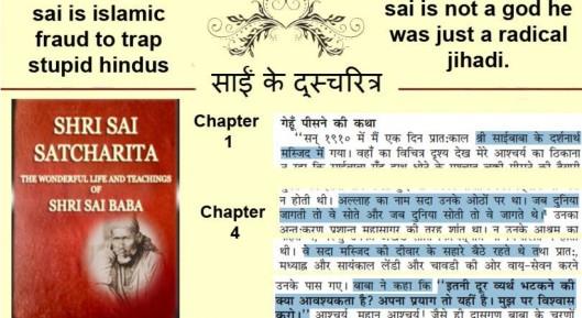 sai satcharitra exposed