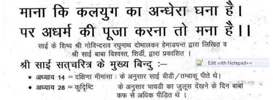Shirdi Sai Baba Exposed – भारत के इतिहास का सबसे बड़ा पाखंड