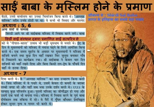sai baba was a muslim proved by sai satcharitra