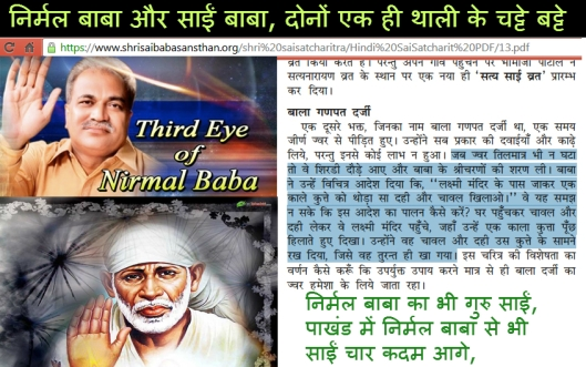 nirmal baba is today's sai baba