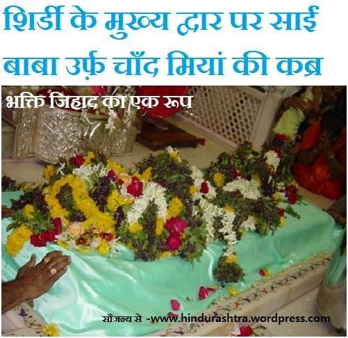 majaar, samadhi of sai baba शिर्डी के मुख्य द्वार पर साईं बाबा उर्फ़ चाँद मियां की कब्र या समाधी