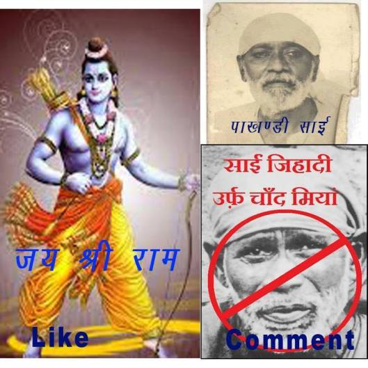 STOP Worshipping Jihadi Sai with Shree ram