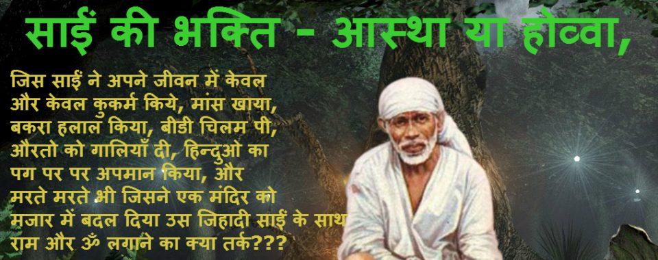 Shirdi Sai Baba Exposed – भारत के इतिहास का सबसे बड़ा पाखंड, Expose Sai, Sai baba Exposed, Shirdi Sai Exposed