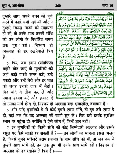 quran's message against non-muslims
