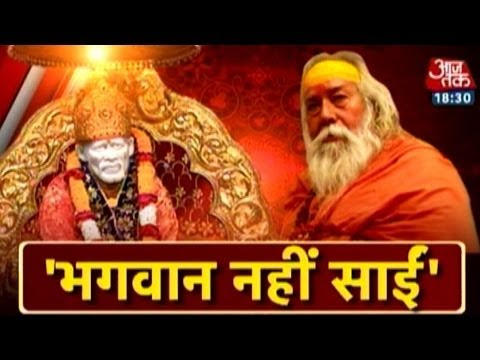 Sai baba of shirdi is not God says Shankracharya swami Swarupanand saraswati