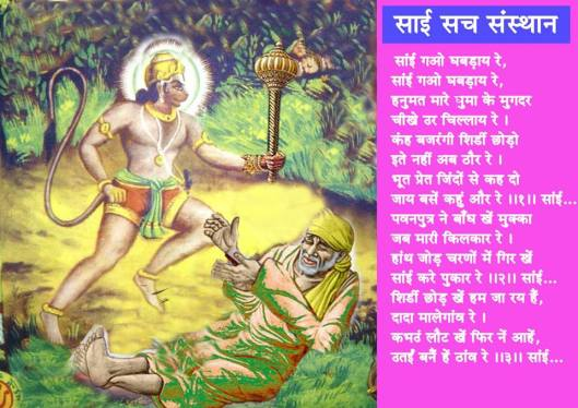 shankracharya-swarupand-ji-poster-on-hanuman-ji-beating-sai-baba-shirdi-1