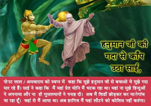 shankracharya-swarupand-ji-poster-on-hanuman-ji-beating-sai-baba-shirdi-3