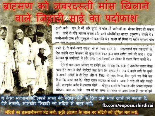 Shirdi sai baba forced a brahmin to eat meat chapter 38 Sai satcharitra, ब्राह्मण को जबरदस्ती मांस खिलाने वाला मुस्लिम साईं - अध्याय 38 साईं सत्चरित्र