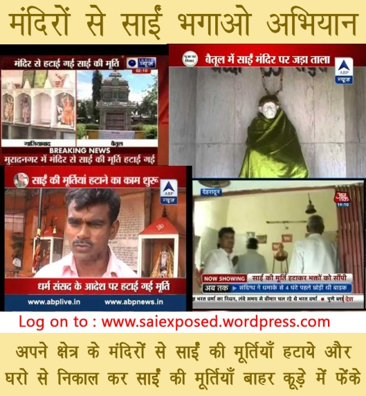 sai baba idol removed from temples - Sai baba of shirdi exposed By Anti Sai Movement